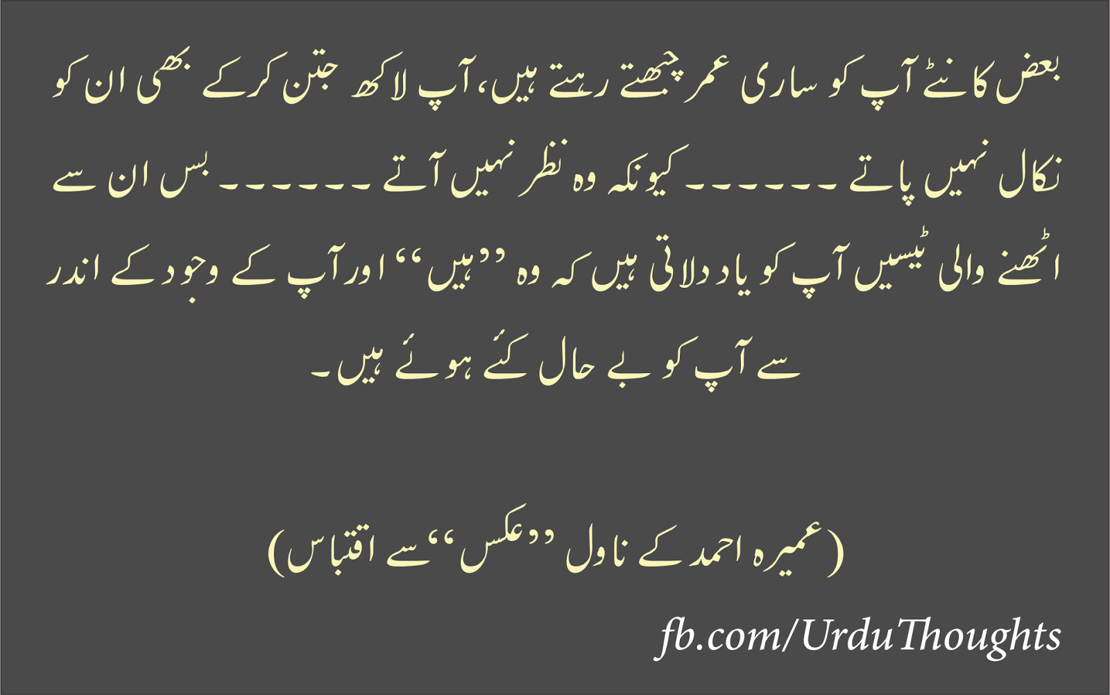 9 Beautiful Quotes On Zindagi in Urdu Images - Urdu ...