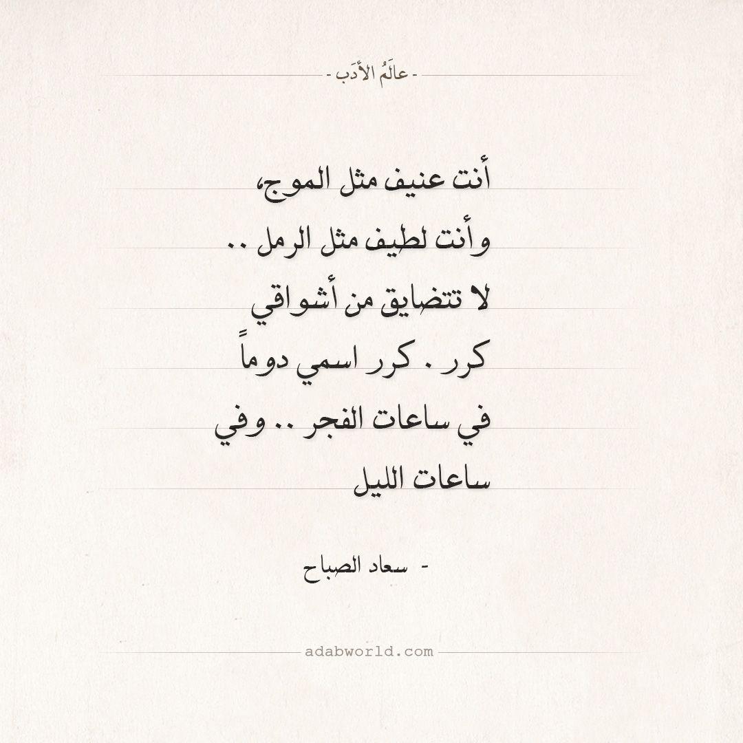 شعر سعاد الصباح أنت عنيف مثل الموج عالم الأدب Words Quotes Arabic Funny Quotes