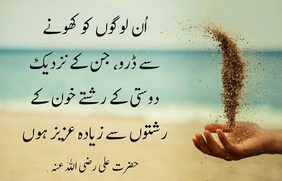 100 Best Hazrat Ali Quotes In English Relationship Ali Quotes