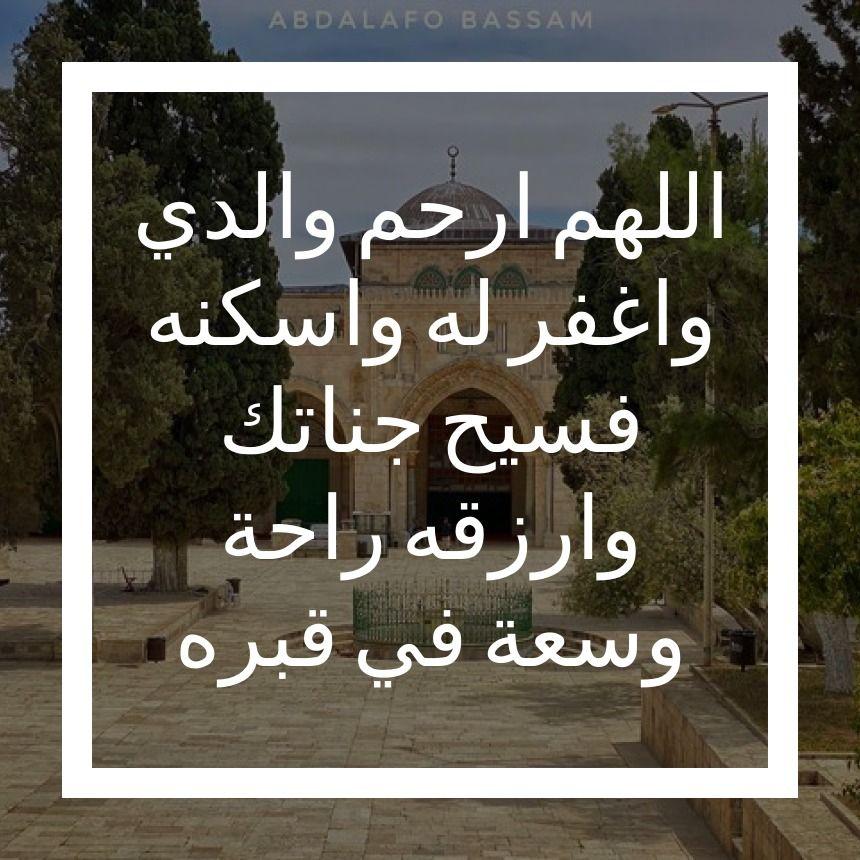 اللهم ارحم والدي واغفر له واسكنه فسيح جناتك وارزقه راحة وسعة في قبره Islamic Quotes Novelty Sign Quotes