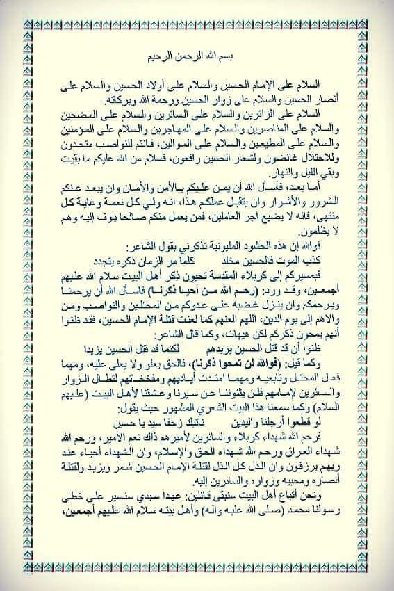 Pin By سيد طالب العلوي On بيانات واستفتائات السيد القائد مقتدى الصدر اعزه الله Sheet Music