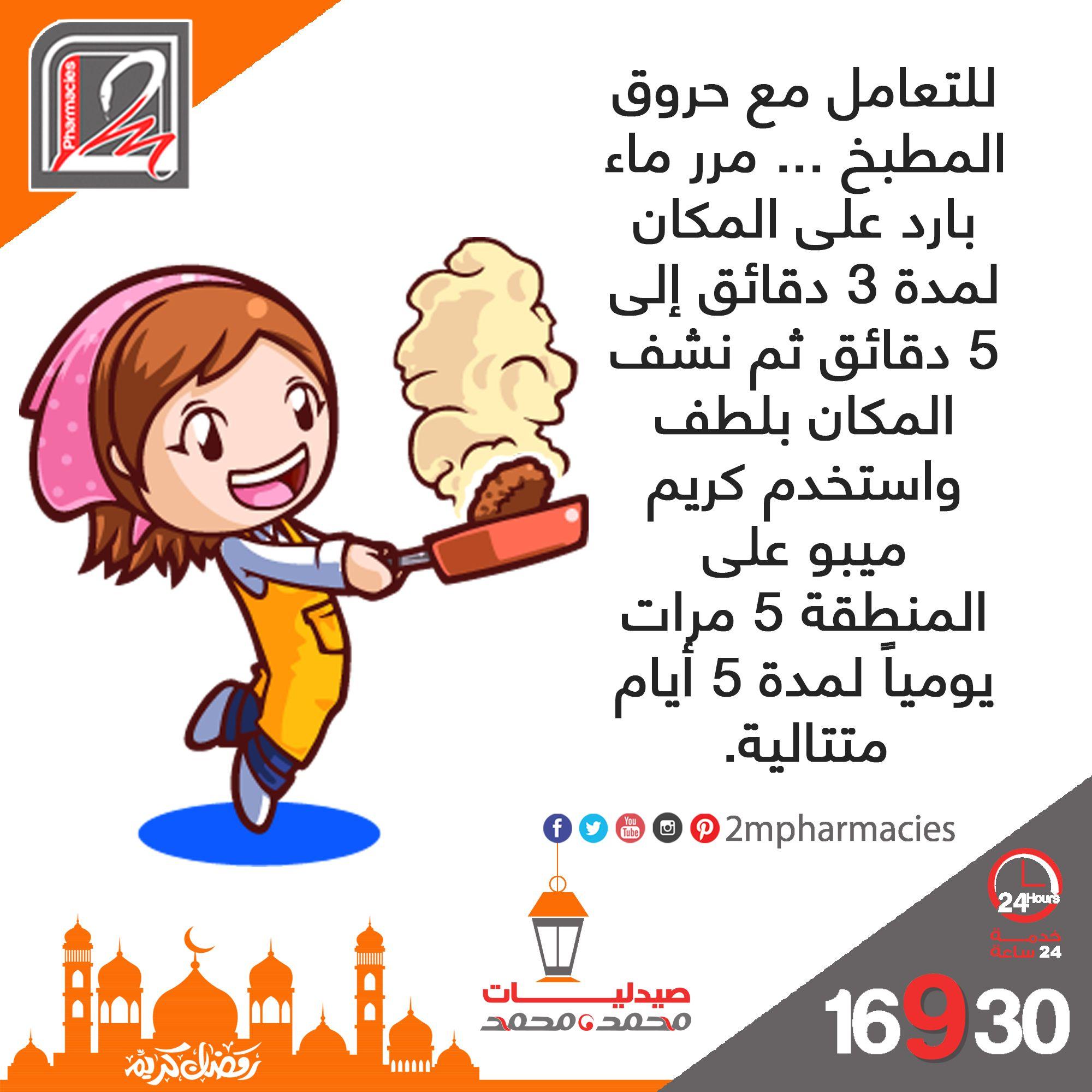 Pin By Mohmmed Mohmmed Pharmacies On Health In Ramadan الصحة في رمضان Bal Comics Medical