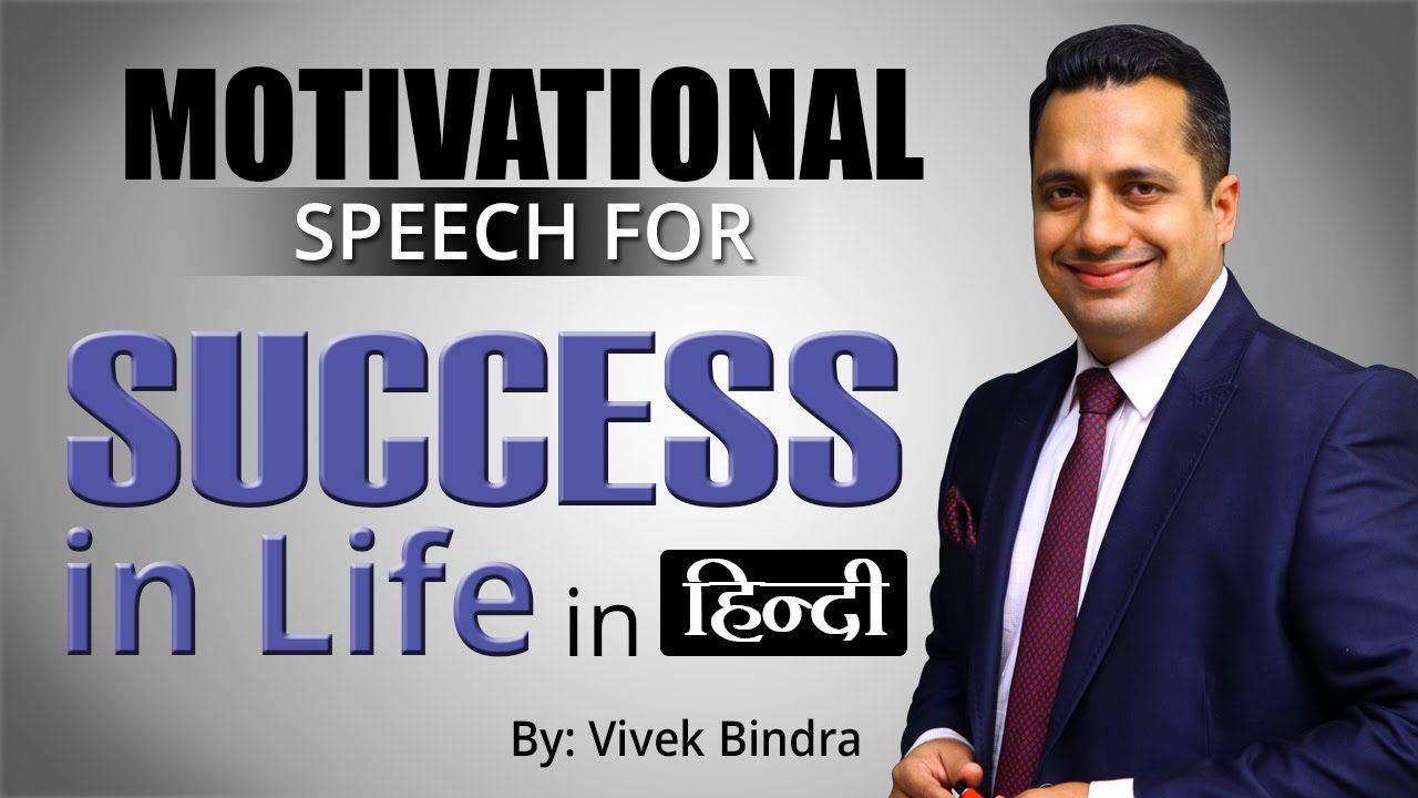 motivational speech for success in life in hindi by best motivational speech for success in life in hindi by best motivational sp daily motivation videos motivational speech watches and life