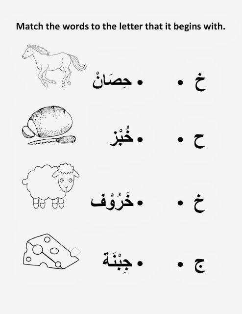 Kleurplaten Arabische Letters.Werkbladen Arabisch Arabisch Voor Kleuters Aprender Arabe