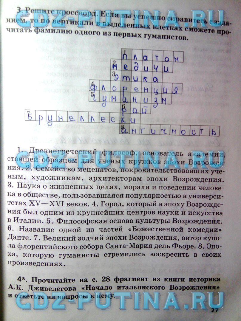 А.п.ершова в.в.голобородько 6 класс
