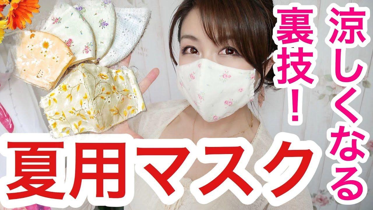 マスク 用 手作り 夏