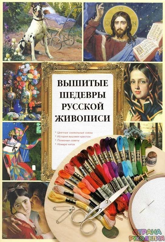 Шедевры русской живописи книга скачать бесплатно