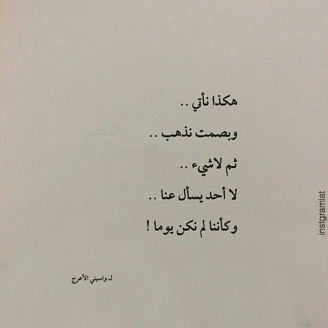 ذكريات Arabic Love Quotes Book Quotes Quotations