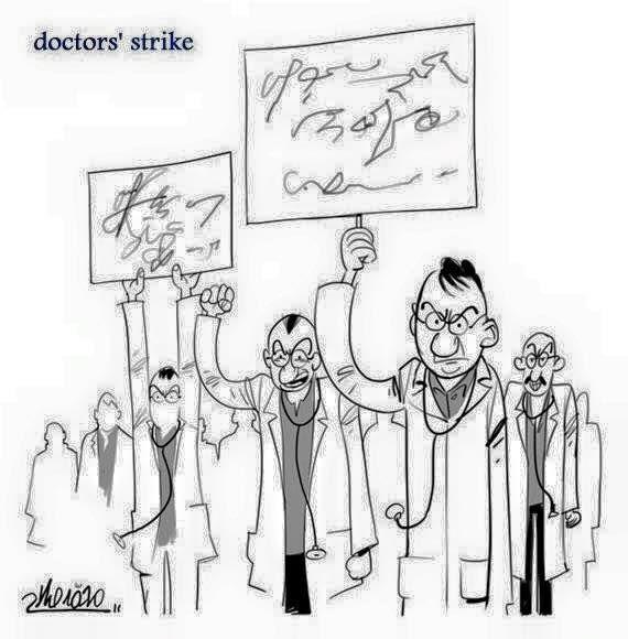 Doctor's Strike:  photo from Teresa Jewell AAPC post