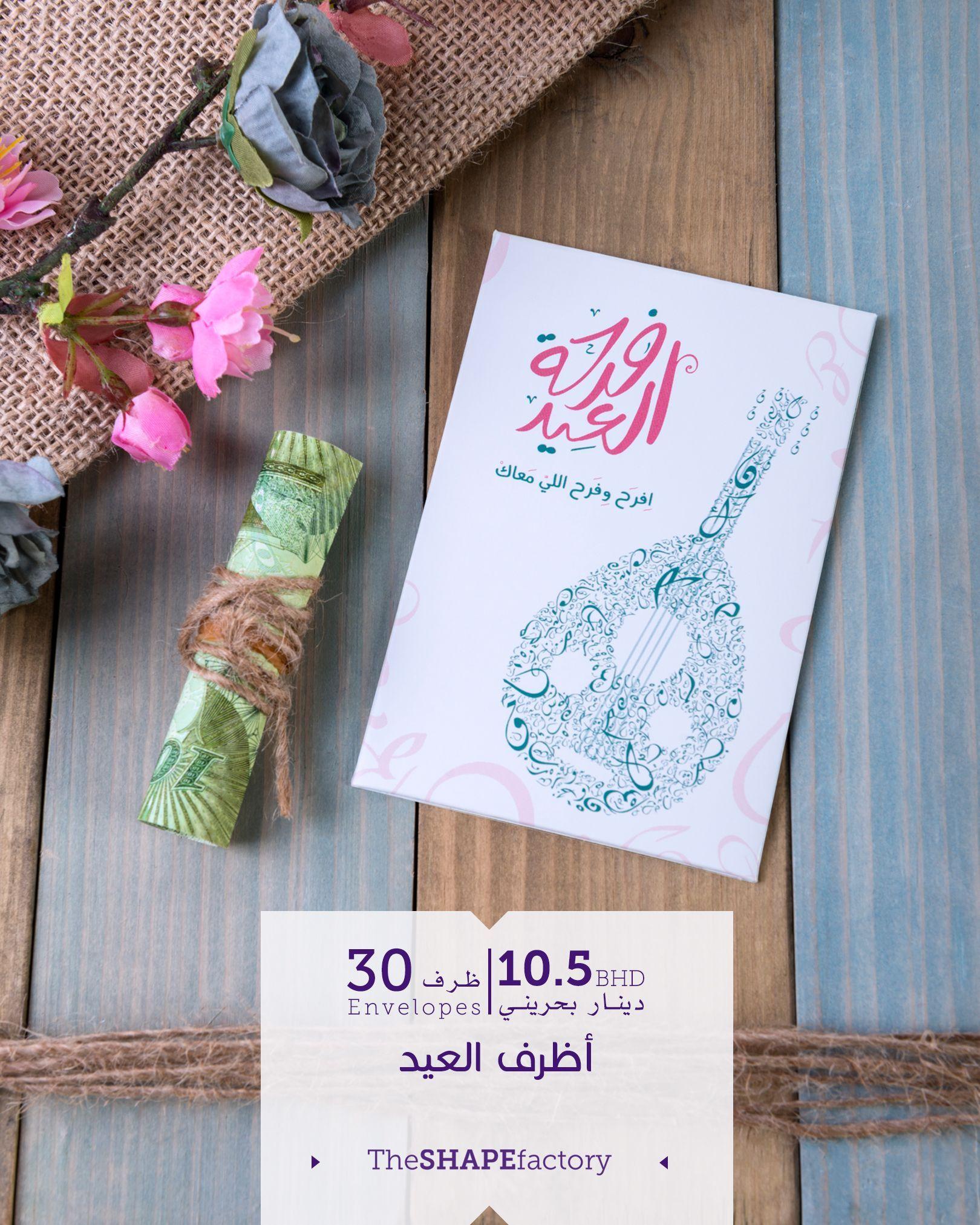 أهلا آهلا بالعيد العيد فرحة وأجمل فرحة تجمع شمل قريب وبعيد Shape Code Nv0019 القياس Book Cover 10 Things Envelope
