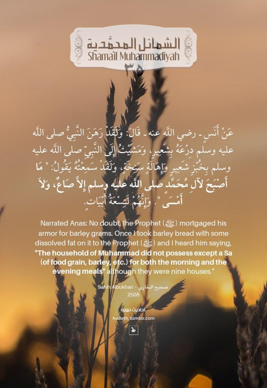 ماجاء في تواضع رسول الله صلى الله عليه وسلم 35 The Humbleness Of Allah S Messenger عن أنس رضي الله ع Beautiful Names Of Allah Hadith Of The Day Poetry Photos