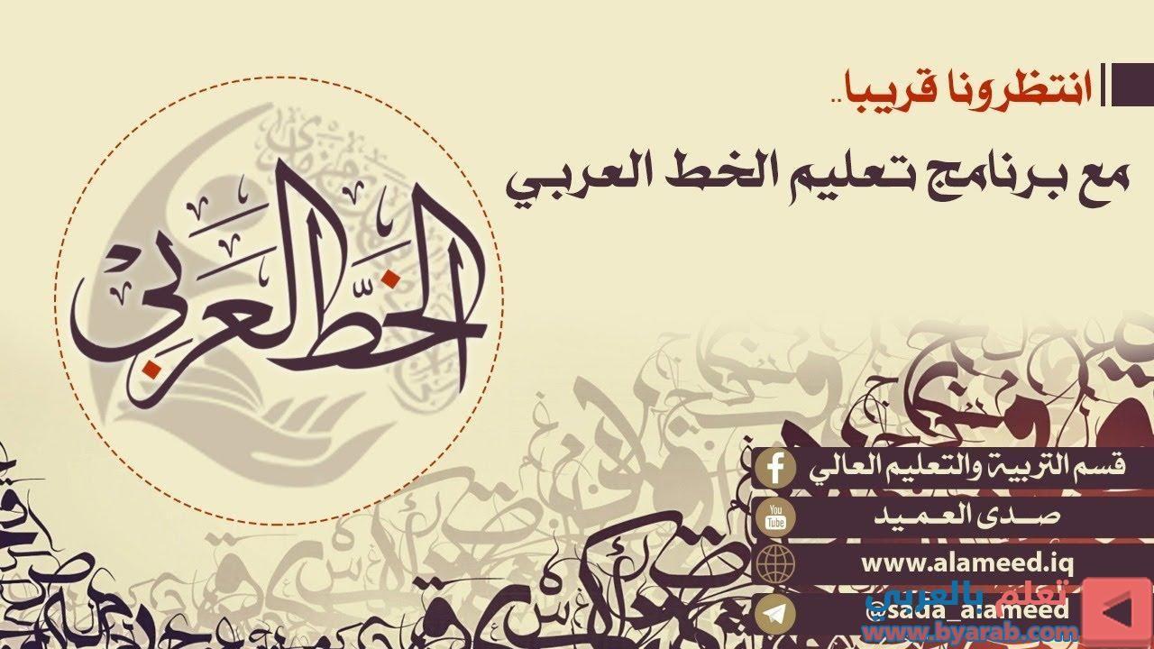 انتظرونا قريبا مع البرنامج التعليمي الخاص بالخط العربي Calligraphy Arabic Calligraphy Art