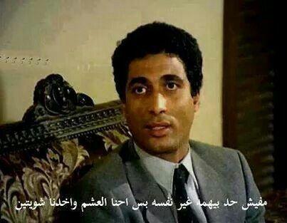 بلاش العشم ياخدك Egyptian Quote Cinema Quotes Artist Quotes