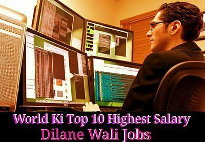 Sabse Jyada Salary Dene Wali India Ki Top  Highest Paying Jobs