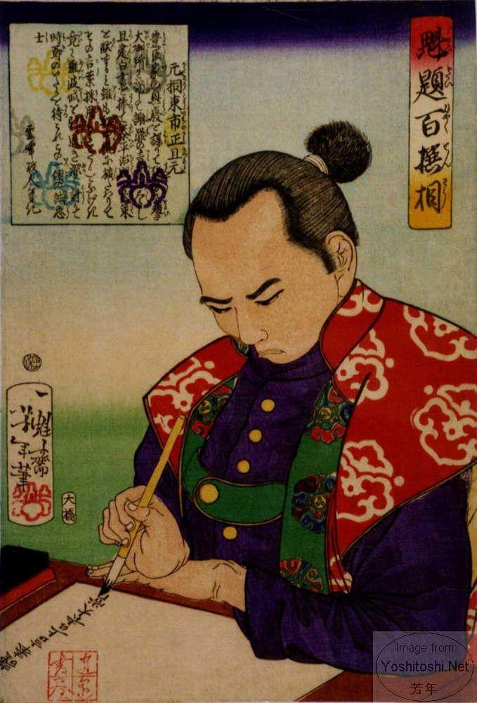 17 Katagiri Tôichi no Kami Katsumoto writing a document (1868, Yoshitoshi. Kaidai Hyaku sensô)