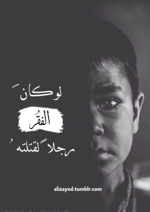 فقر Beautiful Arabic Words Arabic Quotes Beautiful Prayers