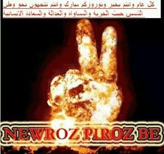 Newroz le wa tava pirzba