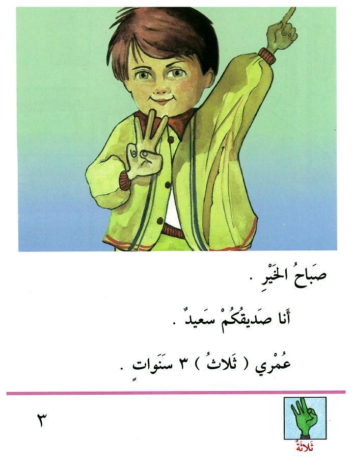Set 01 Book 01 Scribd Audio Books For Kids Arabic Books Arabic Kids