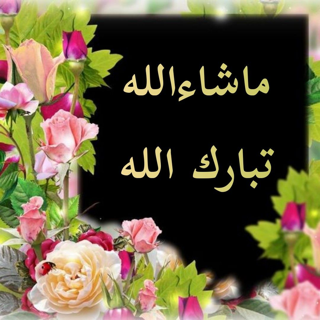 Pin By زهرة البنفسج On صور In 2020 Flowers Gif Prayer For The Day Islam
