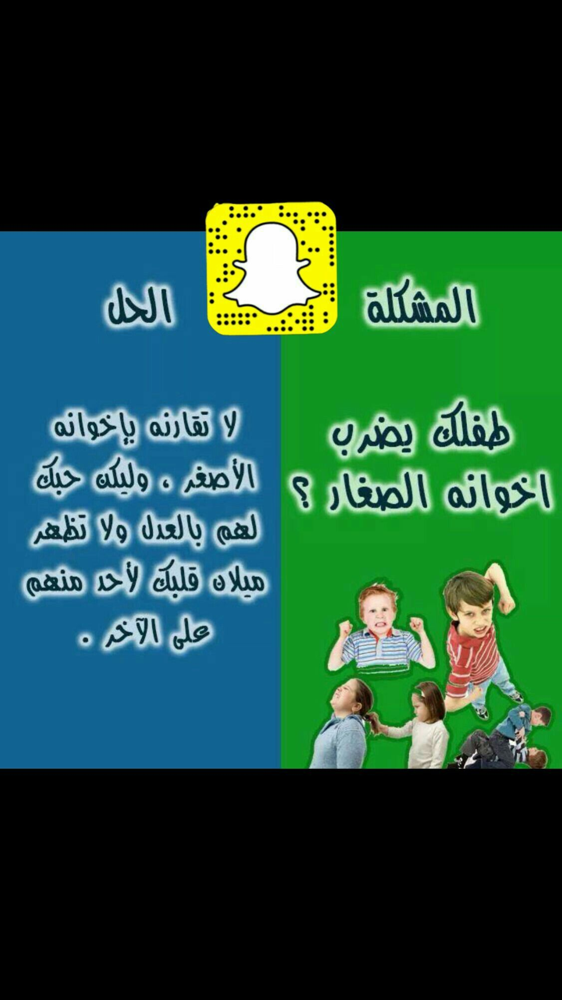 Pin By عابر عابر سبيل On الام والطفل Kids Education Baby Education Childrens Education