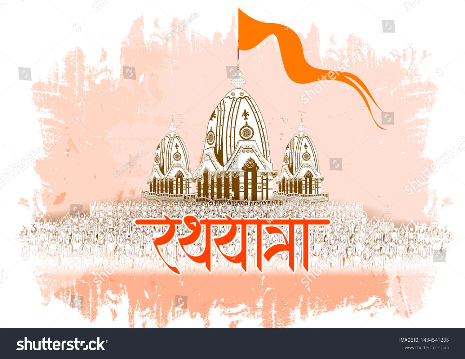 Easy To Edit Vector Illustration Of Rath Yatra Lord Jagannath