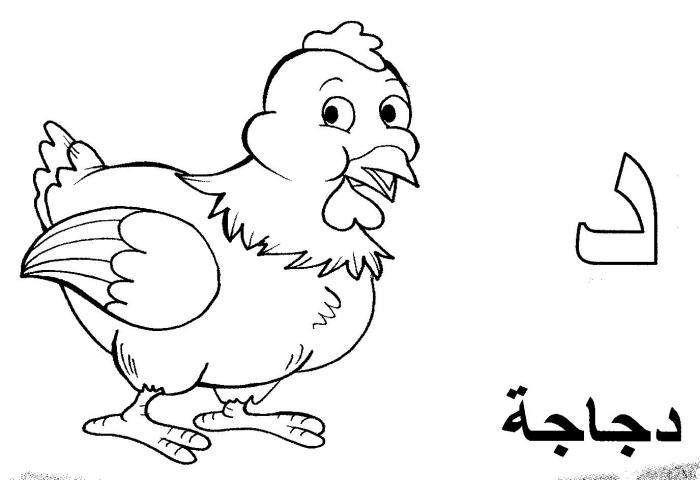 Resultat De Recherche D Images Pour الحيوانات الاليفة للتلوين Alphabet Coloring Pages Arabic Alphabet For Kids Arabic Alphabet