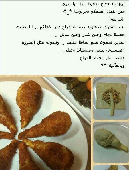 افخاذ الدجاج بالبف Food And Drink Recipes Food