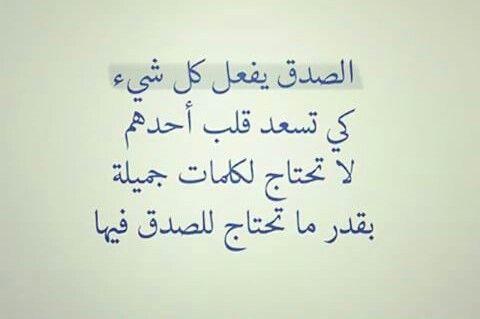 الصدق يفعل كل شيء Words Quotes Sayings