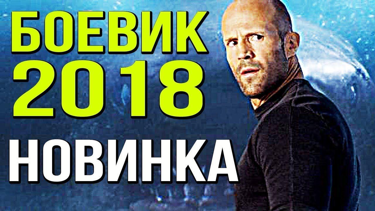 Novyj Krutoj Boevik 2018 Ego Nelzya Ubit Boevik
