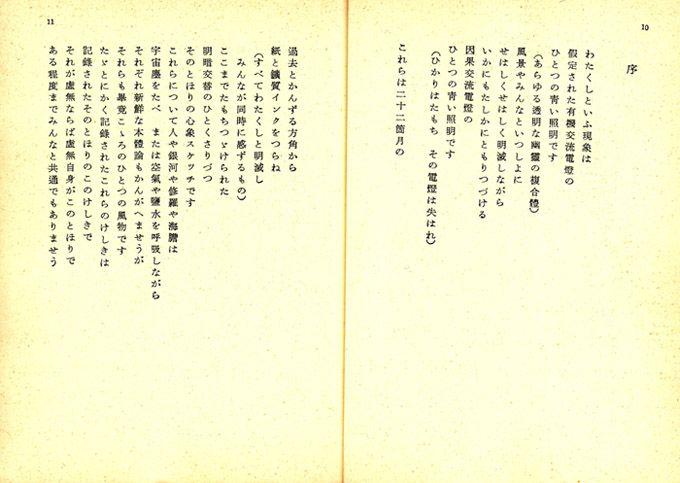 宮沢 賢治 春 と 修羅