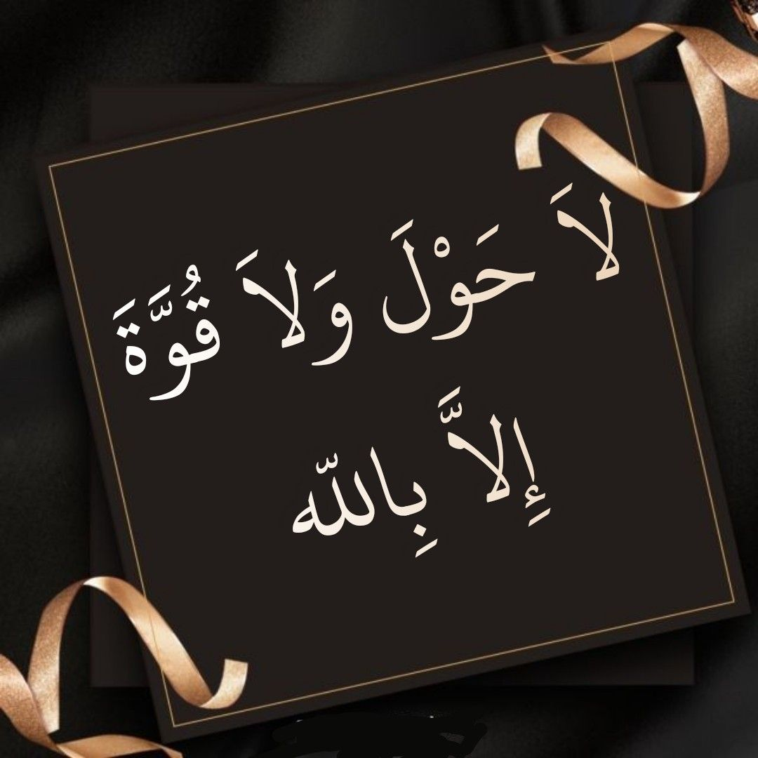 Pin By Mrs Mohammed Hanif Abdul Razak On اسلام ماشاء الله وغيره Muslim Love Quotes Chalkboard Quote Art Coach Horse And Carriage Tote