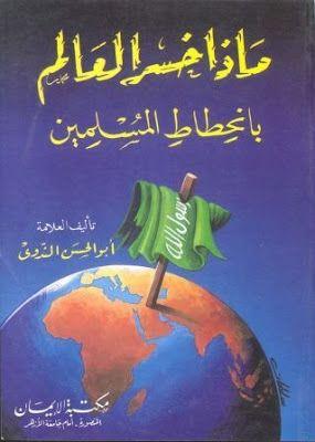تحميل كتاب ماذا خسر العالم بانحطاط المسلمين