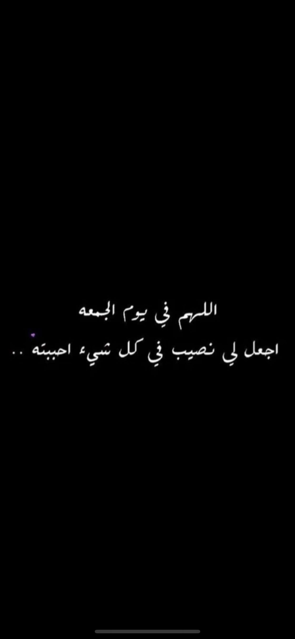 Pin By Rody On يوم الجمعه Beautiful Arabic Words Arabic Funny Arabic Love Quotes