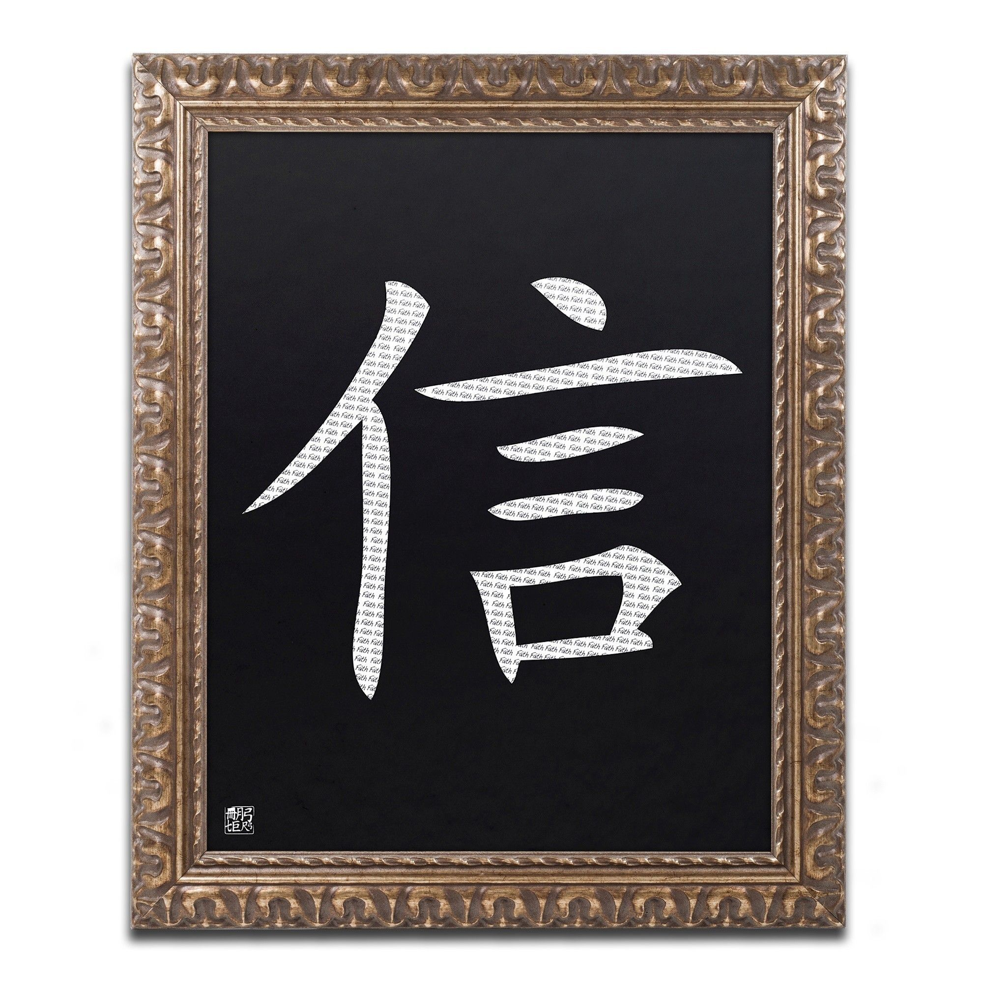 Faith vertical black framed graphic art graphic art and products