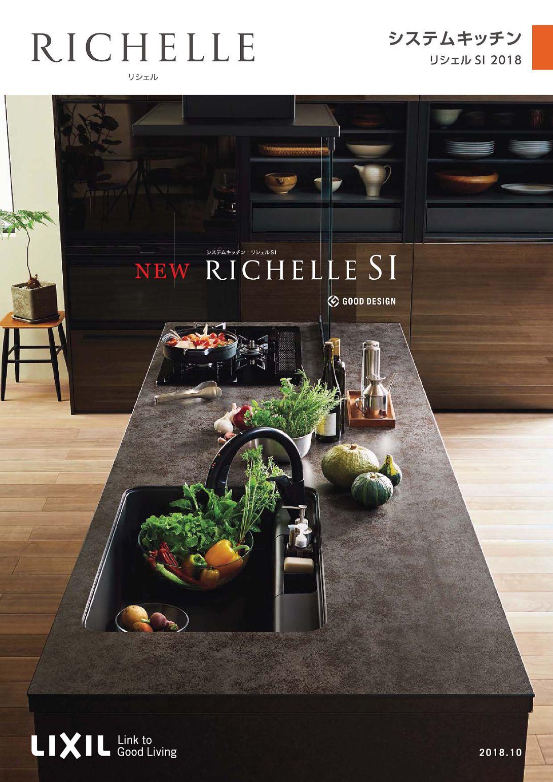 18リシェルsiカタログ 総ページ数 268 リシェルsi 豪華なキッチンデザイン キッチンデザイン