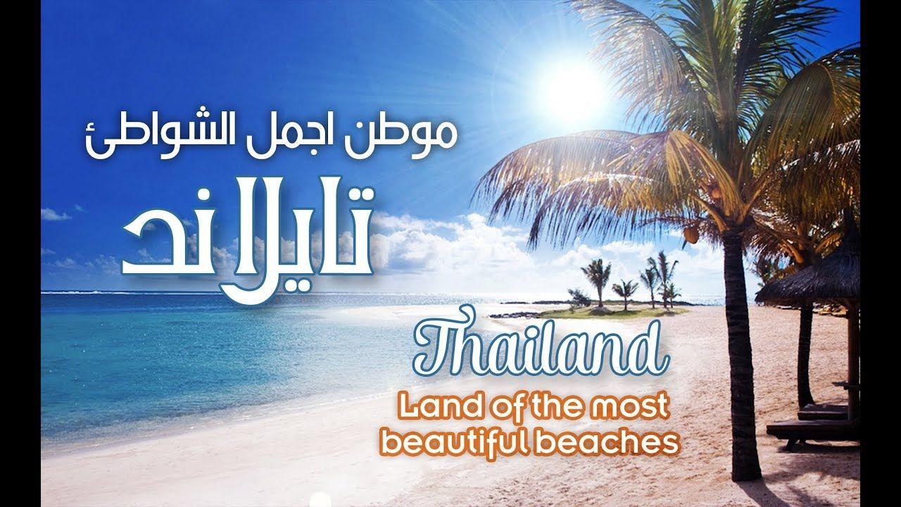 تايلاند لاتفوت افضل العروض و الخدمات السياحيه Most Beautiful Beaches Beautiful Beaches Beach