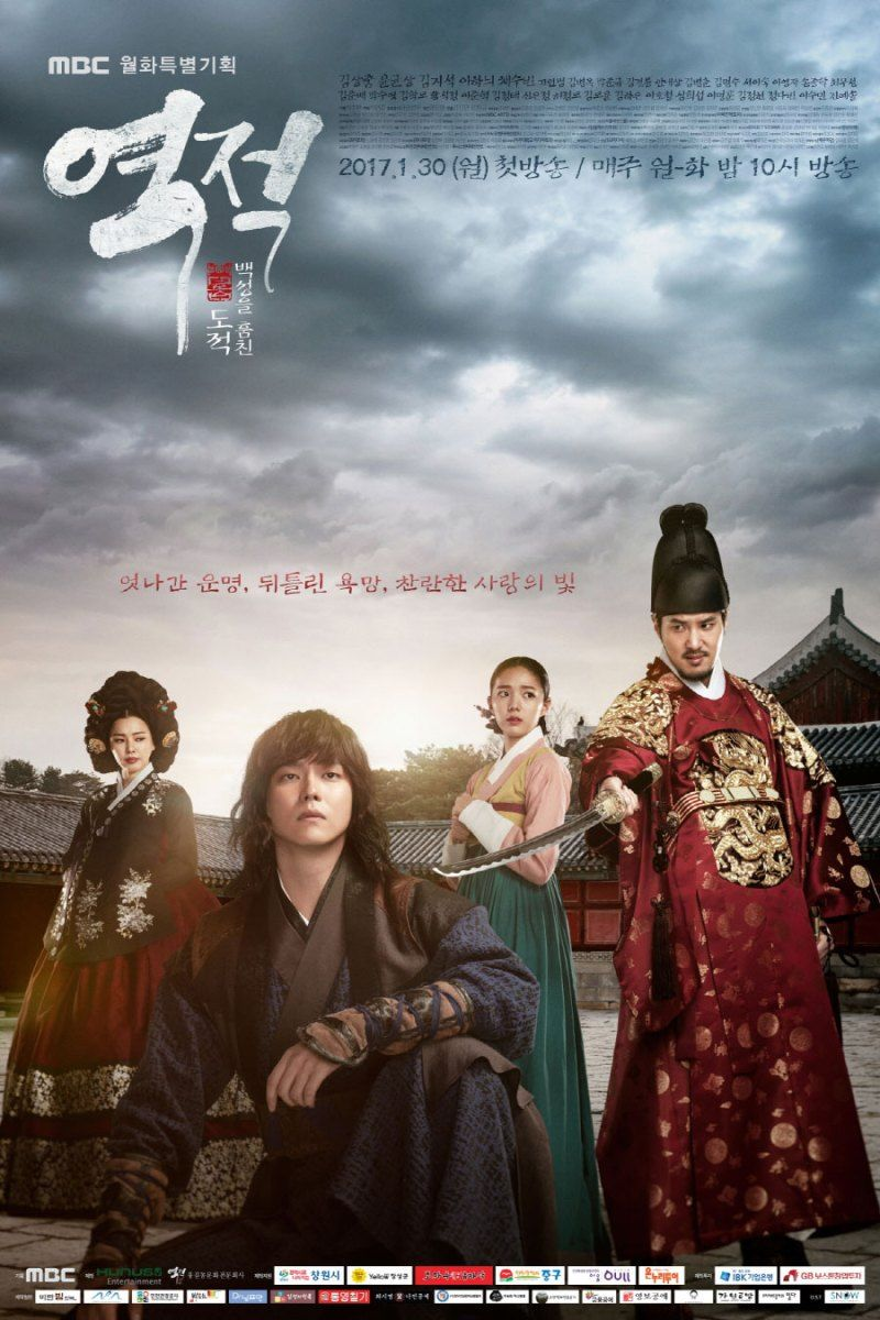 Rebel: Thief Who Stole the People Episode 28 English Sub
