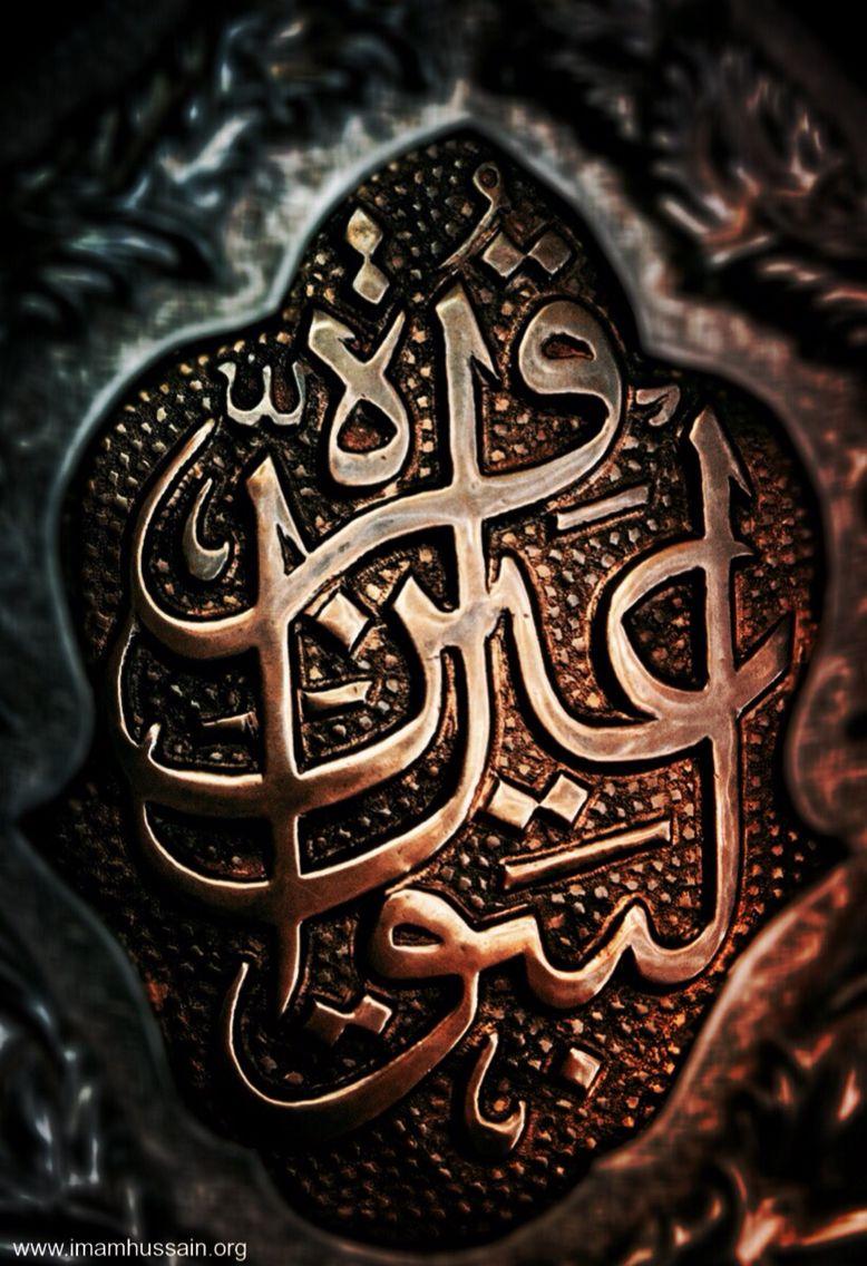 "Ya Hussain Calligraphy ""Light in the eye..."