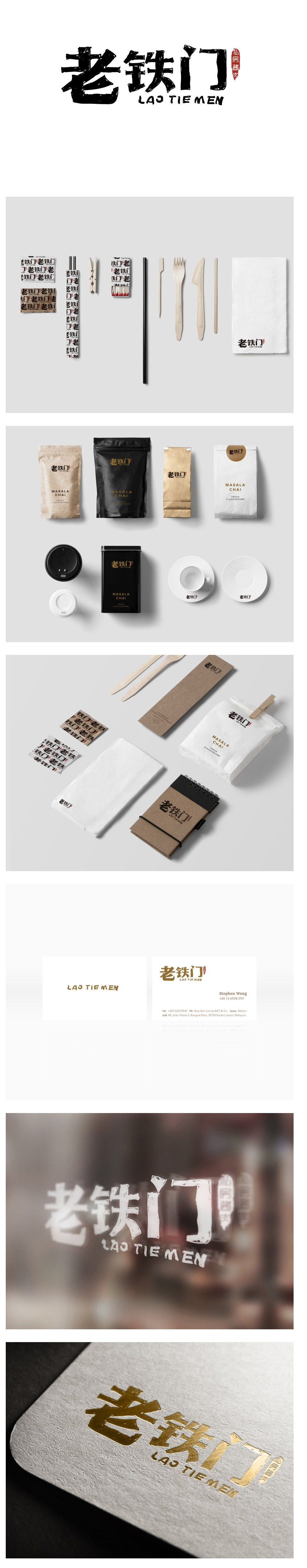 "Design of visual VI for restaurant brand ""Old Iron Gate"""