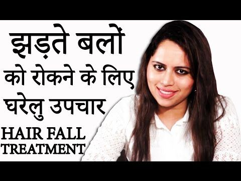 Hair Loss Control Natural Home Remedies In Hindi Life Care Video Hair Loss Remedies Help Hair Loss Hair Loss Control
