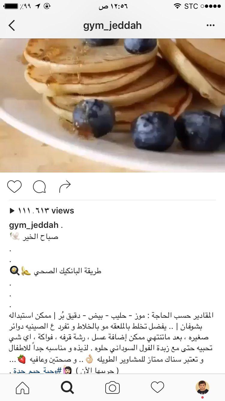 Pin By Weaam وئام On دايت Food Tasty Diet Recipes