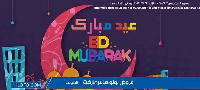عروض لولو الكويت من 23 أغسطس حتى 2 سبتمبر 2017 عيد مبارك Offer