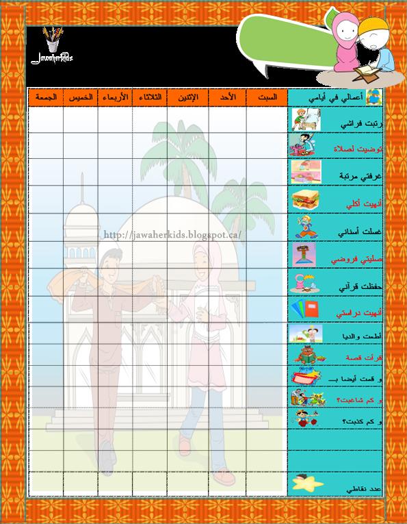 Jawaherpearl Kids جدول تتبع أعمال الطفل اليومية و الأسبوعية مع الصلوات الخمس Islamic Kids Activities Kids Education Arabic Kids