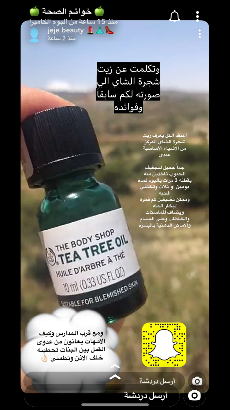 Pin By Wafa On ڤيتامينات ايهيرب Beauty Care Beauty Skin Care