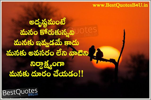 Good Morning Quotes Messages In Telugu Quotes Morning Quotes