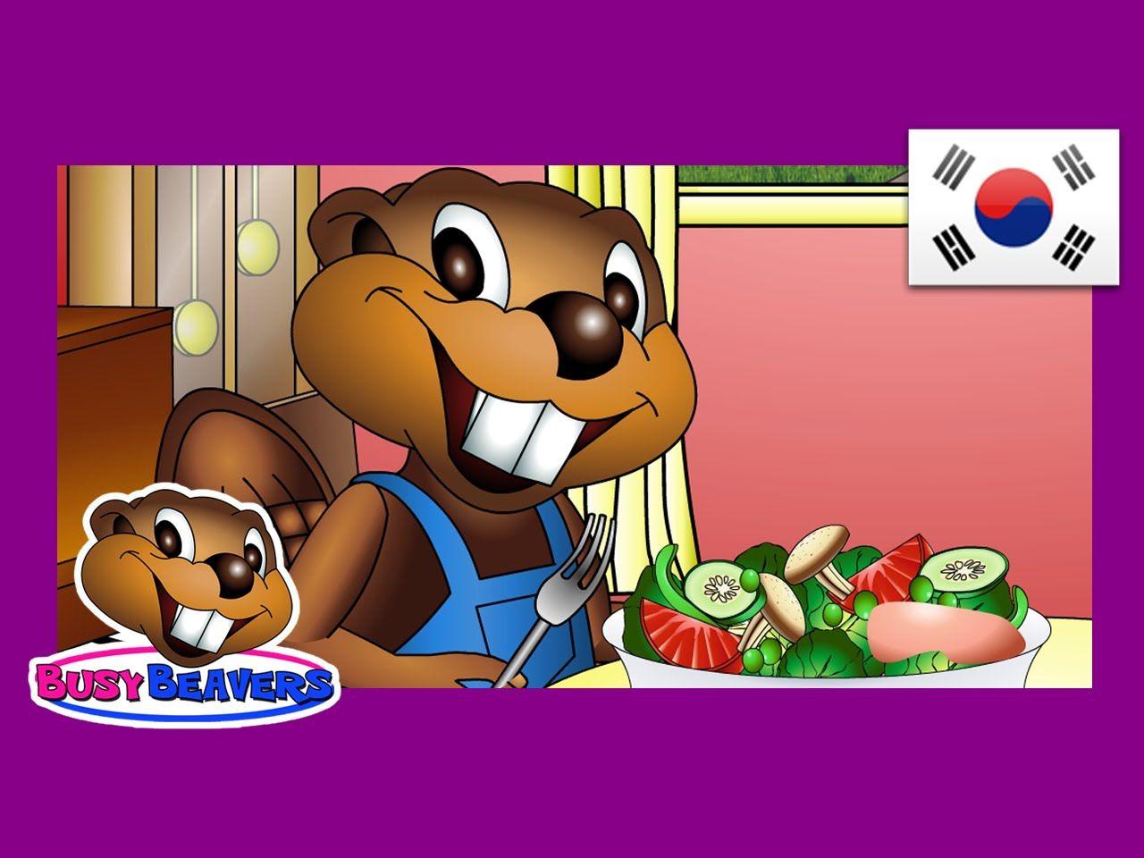 """Eating & Drinking"" (Korean Lesson 19) CLIP - Baby Korean Language Lesso..."
