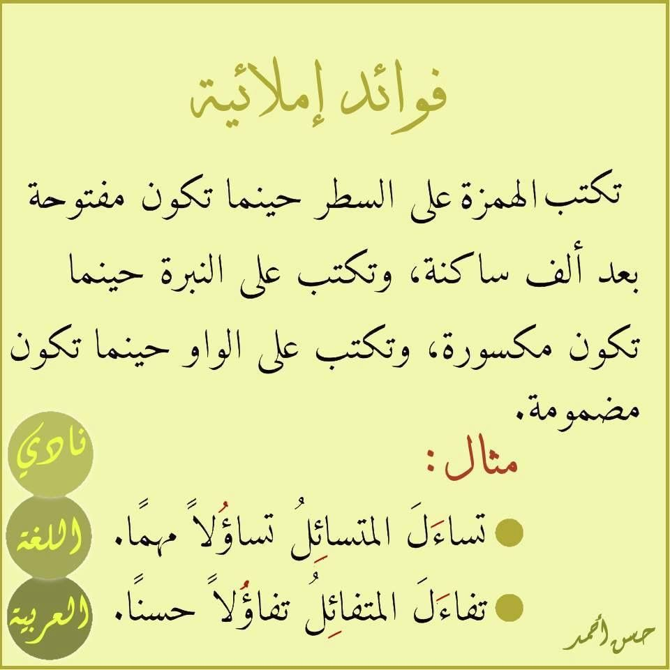 Pin By Soso On فوائد إملائية Arabic Calligraphy Arabic Calligraphy