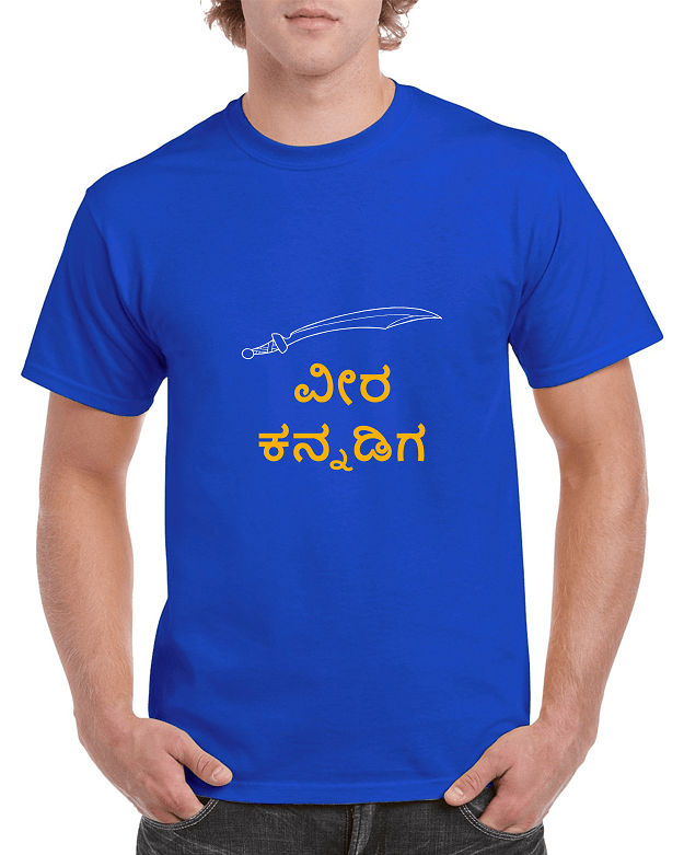 af1aa98e0 Kannada Ulisi-Belesi printed t-shirt in black color Available in four sizes  (small, medium, large and extra-large)