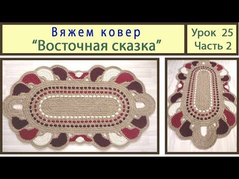 Видео урок вязание ковриков крючком