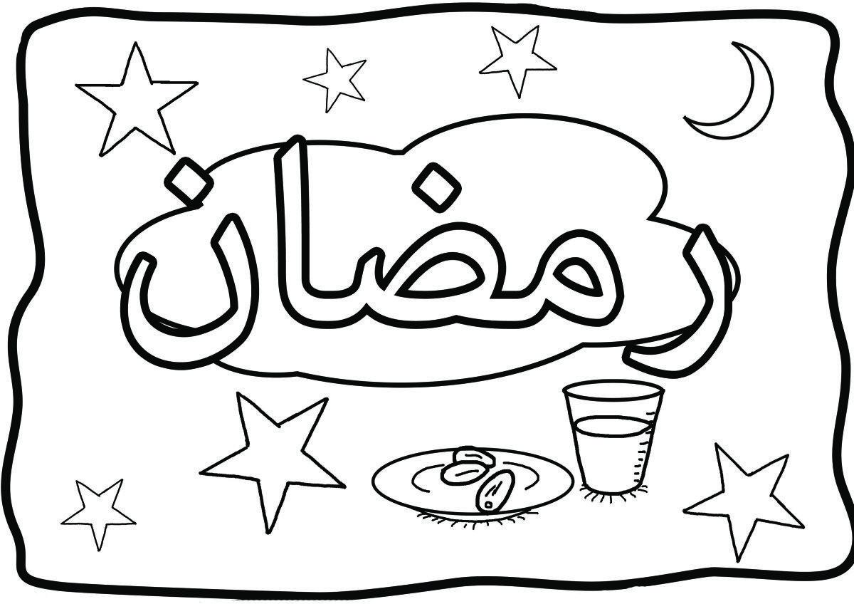 Great To Use As A Colouring Sheet Or Even Laminated As A Placemat Ramadan Kids Ramadan Activities Ramadan Crafts
